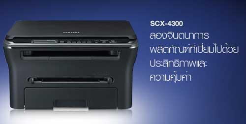 скачать драйвера для принтера scx-4300